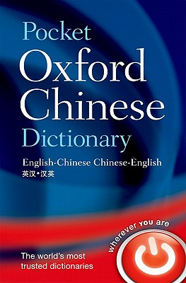 POCKET OXFORD CHINESE DICTIONARY, OXFORD DICTIONARIES