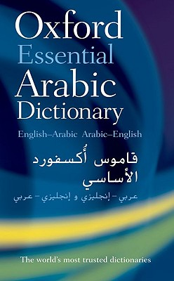 Image for OXFORD ESSENTIAL ARABIC DICTIONARY