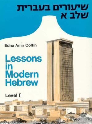 Lessons in Modern Hebrew: Level 1, Edna Amir Coffin