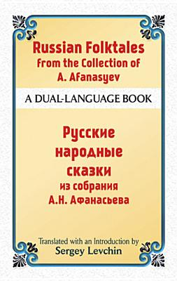 Russian Folktales from the Collection of A. Afanasyev: A Dual-Language Book (Dover Dual Language Russian), Alexander Afanasyev