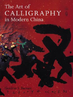 Image for The Art of Calligraphy in Modern China