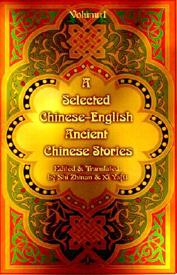 Image for A Selected Chinese-English Ancient Chinese Stories: Volume I (Chinese Edition)