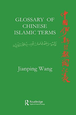 Glossary of Chinese Islamic Terms (Nordic Institute of Asian Studies), Wang, Jiangping