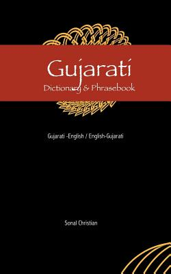 Gujarati-English/English-Gujarati Dictionary & Phrasebook (Hippocrene Dictionary & Phrasebooks), Christian, Sonal