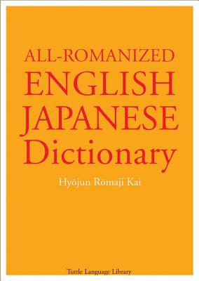 Image for All-Romanized English Japanese Dictionary