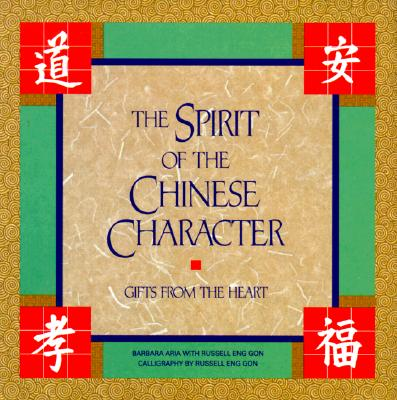 Image for The Spirit of the Chinese Character: Gifts from the Heart
