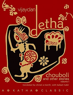 "Image for ""Chouboli & Other Stories, Vol I (Katha Books)"""