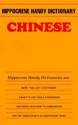 Image for Chinese at Your Fingertips (Hippocrene Handy Dictionaries)