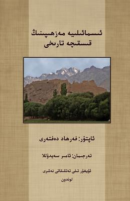 A Short History of the Ismailis (Uighur Edition), Daftary, Farhad