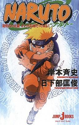 Naruto: Mission: Protect the Waterfall Village! (Novel), Masatoshi Kusakabe