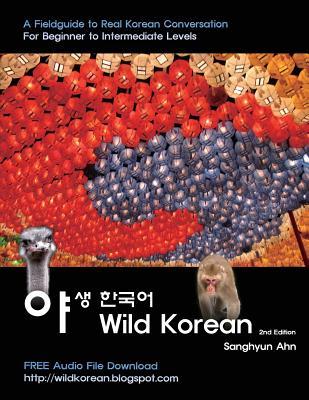 Wild Korean: A Fieldguide to Real Korean Conversation (Korean Edition), Ahn, Sanghyun