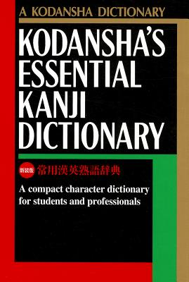 Kodansha's Essential Kanji Dictionary  常用漢英熟語辞典 [新装版], Kodansha International