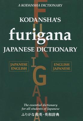 Kodansha's Furigana Japanese Dictionary, Yoshida, Masatoshi