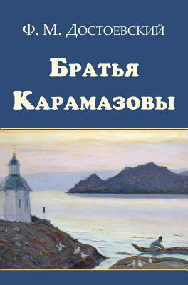Image for Bratya Karamazovy - ?????? ?????????? (Russian Edition)