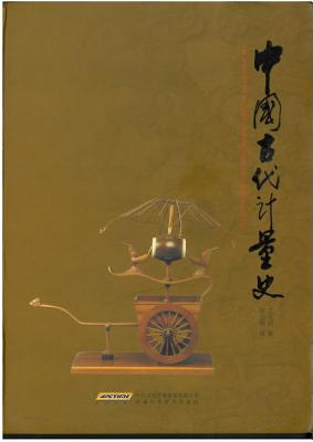 The History of Ancient Chinese Measures and Weights