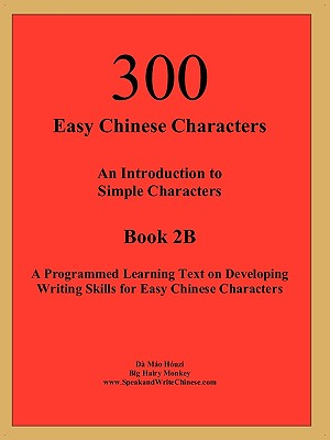 300 Easy Chinese Characters (Comprehensive Approach to Learning Chinese Language), D� M�o H�uzi