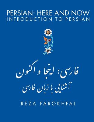 Persian: Here and Now, Introduction to Persian (Persian Edition), Reza Farokhfal