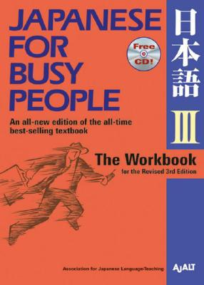 Japanese For Busy People 3 Workbook With Cd Rev 3rd Edn, Association for Japanese Language Teaching