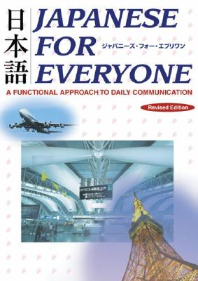 Japanese For Everyone Revised Ed, Nagara, Susumu