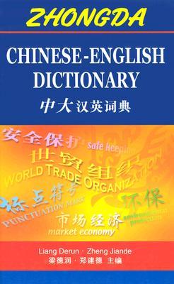 Image for Zhongda Chinese-English Dictionary